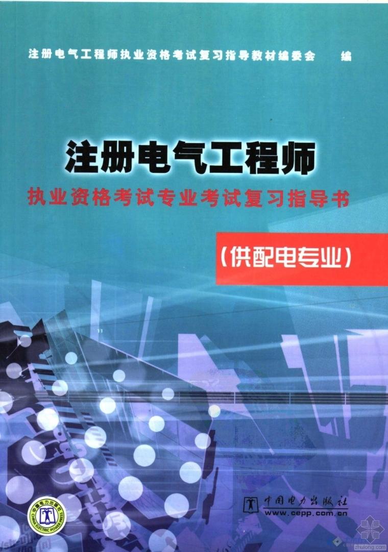 注册电气工程师执业资格考试专业考试复习指导书(供配电)