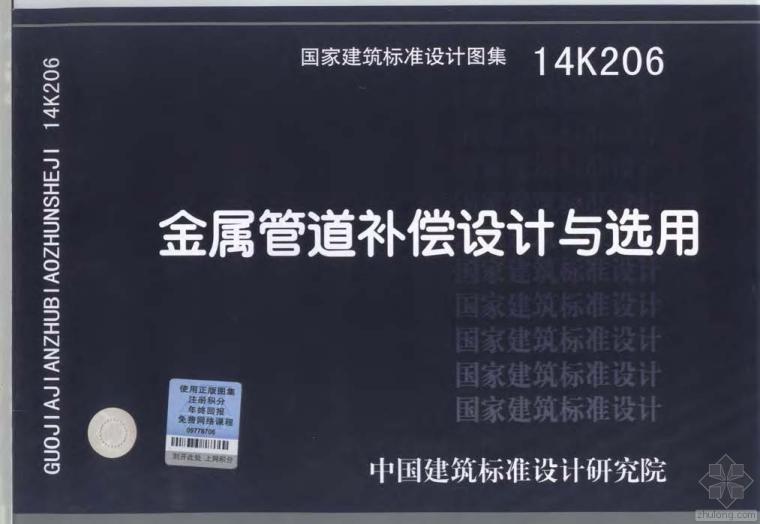 14K206金属管道补偿设计与选用