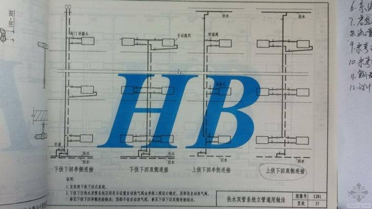 热水双管系统立管通用做法
