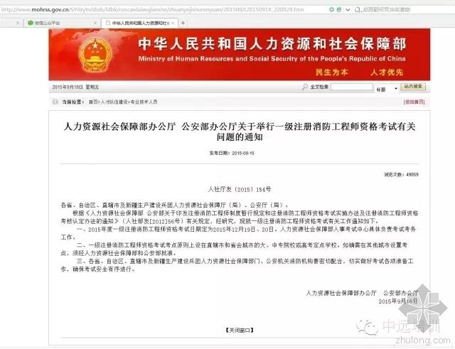 2015注册消防工程师考试时间终确定!