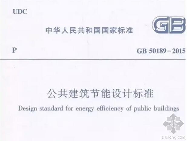 新版《公共建筑节能设计标准》GB50189-2015,暖通八大看点!