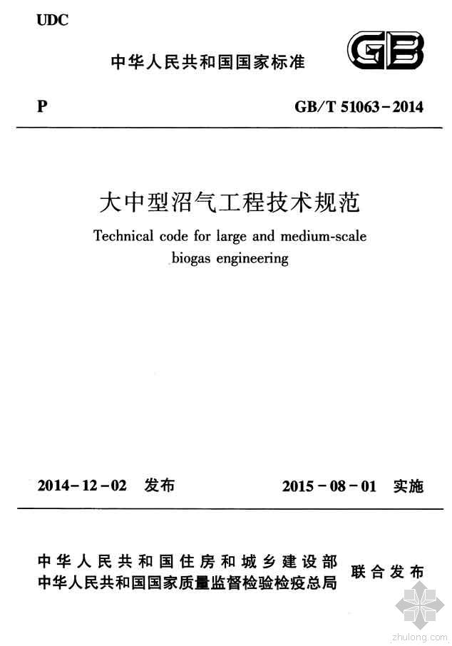 GB51063T-2014大中型沼气工程技术规范附条文