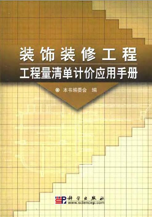 [449页PDF版]装饰装修工程工程量清单计价应用手册