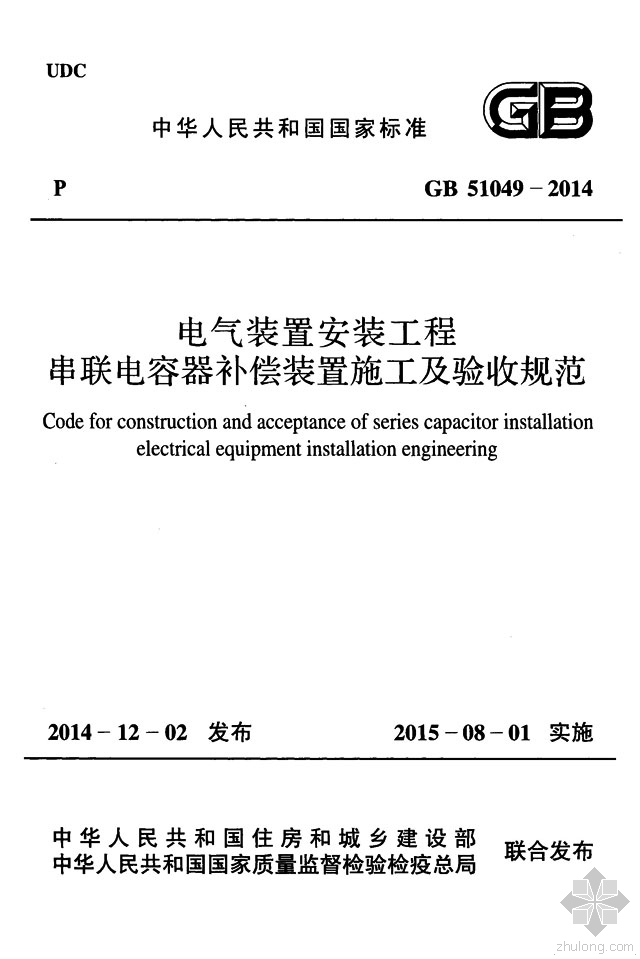 GB51049-2014电气装置安装工程串联电容器补偿装置施工及验收规范