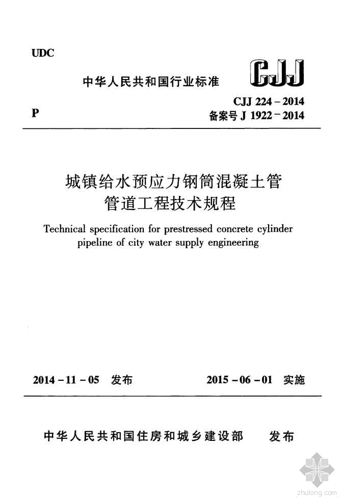 CJJ224-2014城镇给水预应力钢筒混凝土管管道工程技术规程附条