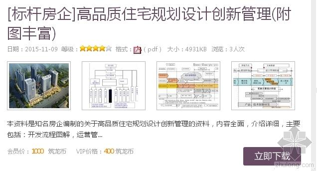 纯干货   销售秘籍:碧桂园案场逼定7大窍门