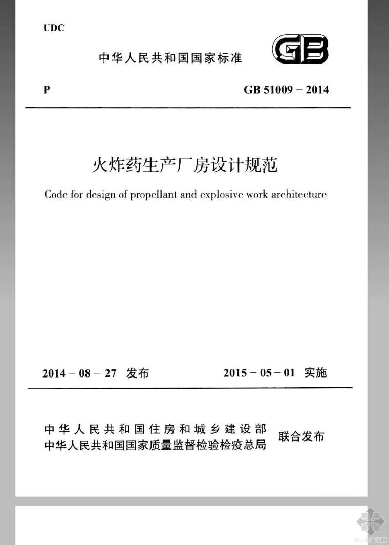 GB51009-2014火炸药生产厂房设计规范附条文