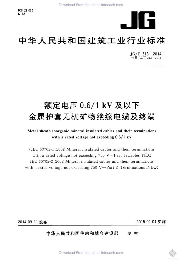 矿物绝缘电缆安装图集资料下载-JG313T-2014额定电压0.6∕1kV及以下金属护套无机矿物绝缘电缆