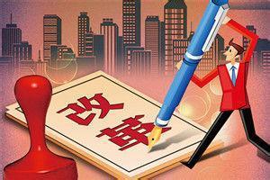住建部:《建筑法》启动修改,建筑业将改革!