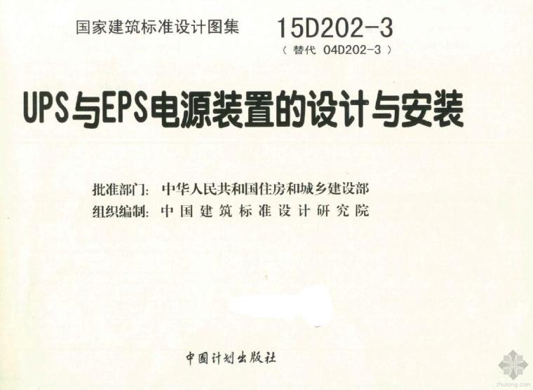 [图集]15D202-3 UPS与EPS电源装置的设计与安装