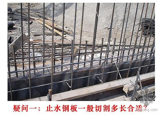 基础筏板、地库顶板、地下室外墙止水钢板的问题解释