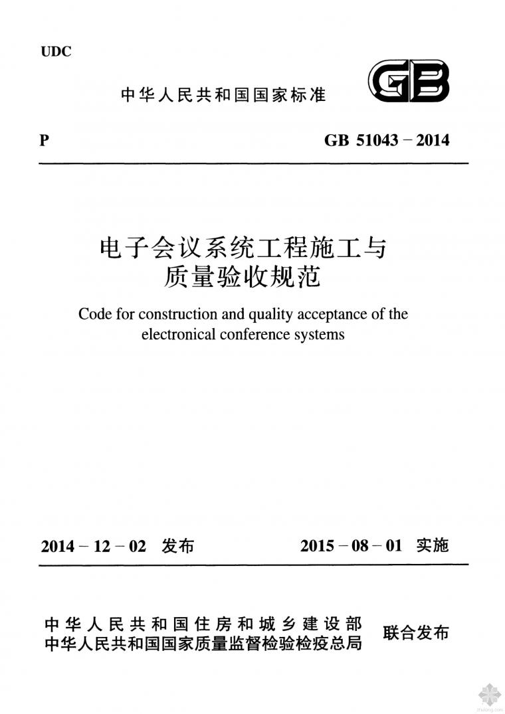 GB51043-2014电子会议系统工程施工与质量验收规范附条文