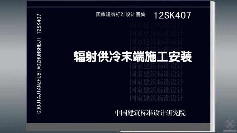 12SK407辐射供冷末端施工安装