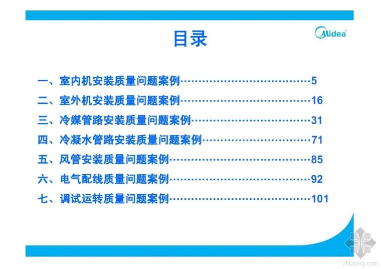 多联机工程安装质量问题案例手册