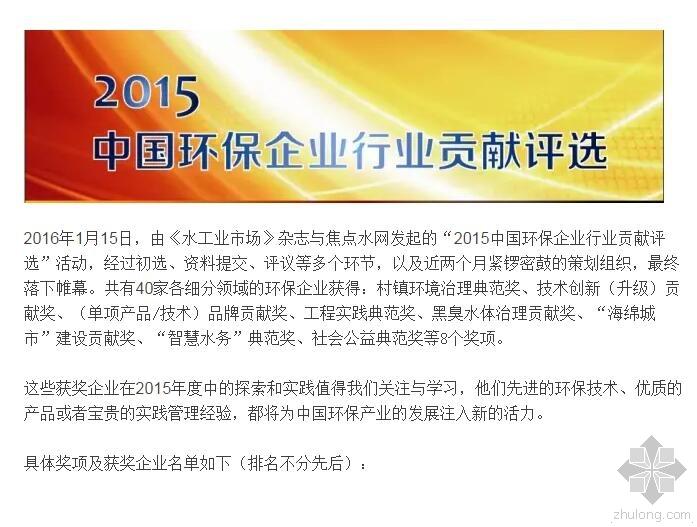 """""""2015中國環保企業行業貢獻評選""""結果揭曉"""
