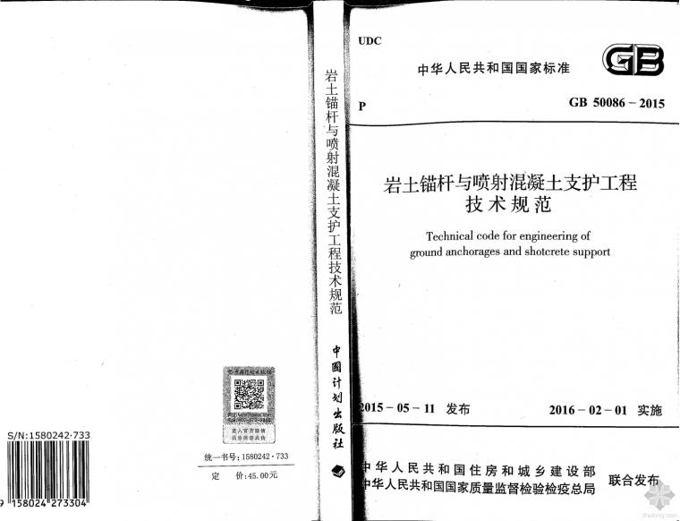 GB50086-2015岩土锚杆与喷射混凝土支护工程技术规范附条文