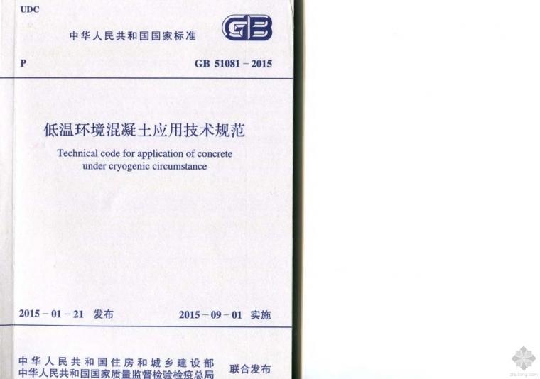 GB51081-2015低温环境混凝土应用技术规范附条文