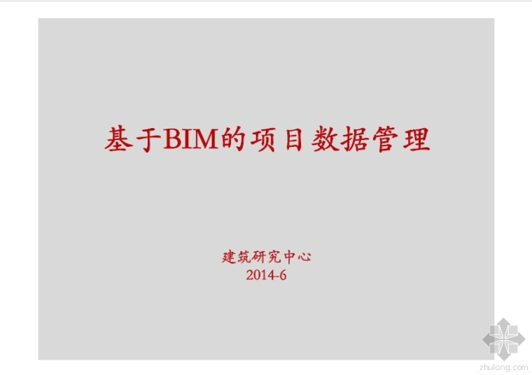 万科建筑研究中心-基于BIM的项目信息管理