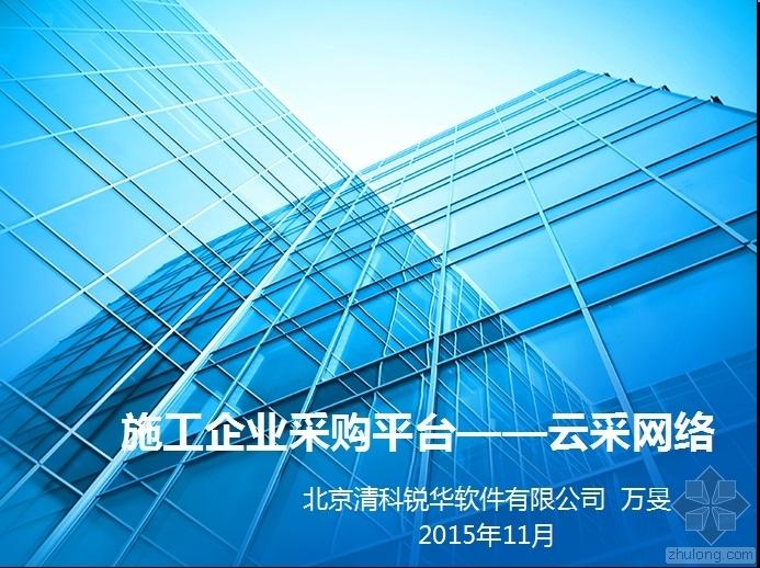 施工企业采购平台——云采网络