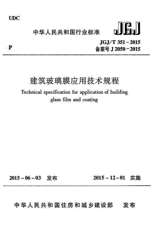 JGJ351T-2015建筑玻璃膜应用技术规程附条文