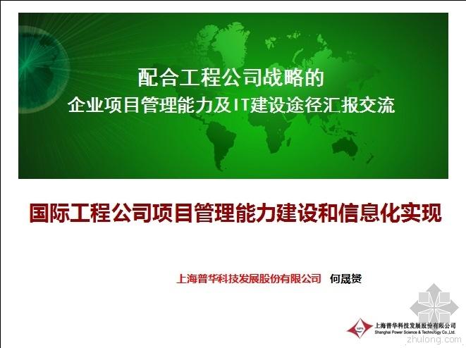 国际型工程公司项目管理能力建设和信息化实现