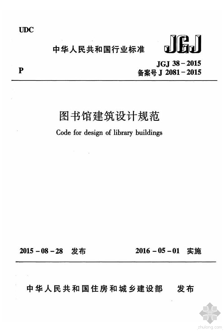 JGJ38-2015图书馆建筑设计规范附条文