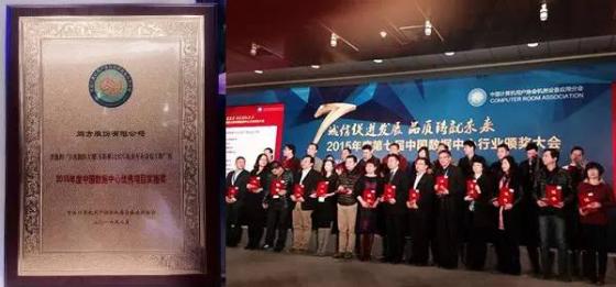 """同方泰德持续创新百度国际大厦荣获""""2015中国数据中心优秀项目"""