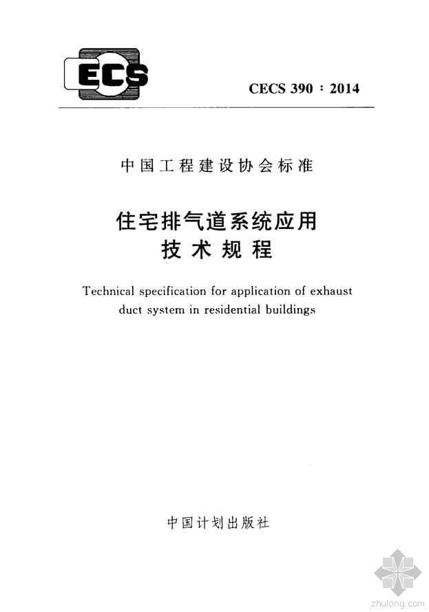 CECS390-2014住宅排气道系统应用技术规程