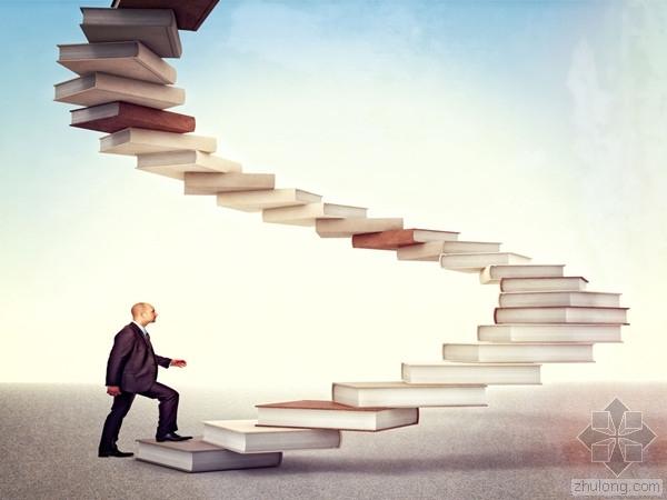 九级台阶---造价人的充值方法,勇往直前!