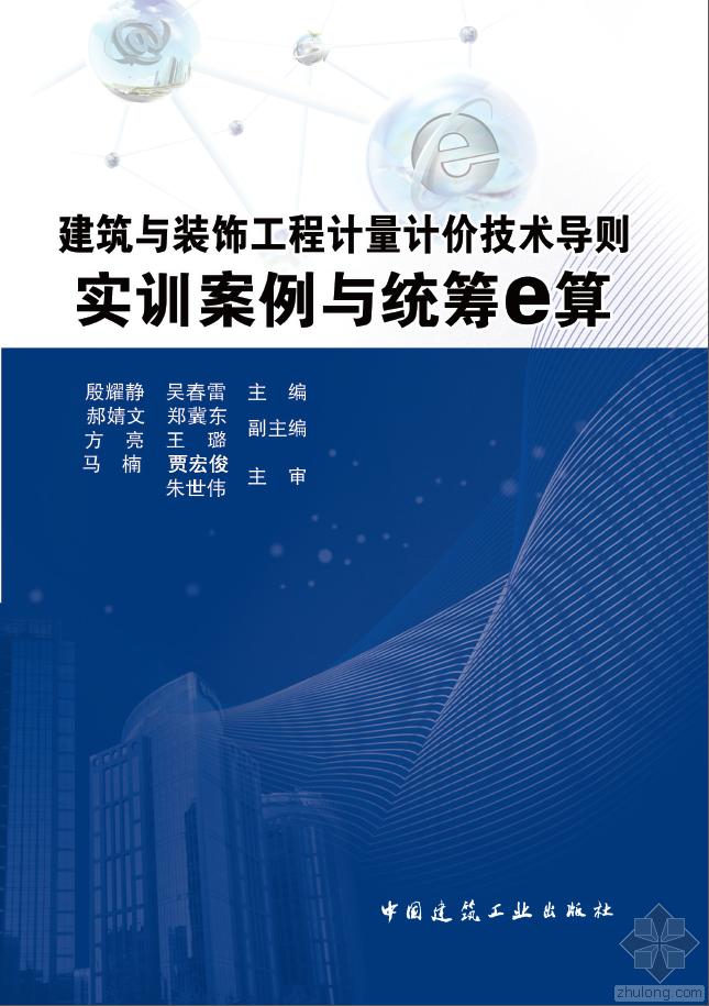 热烈祝贺《建筑与装饰计量计价技术导则实训案例与统筹e算》出版