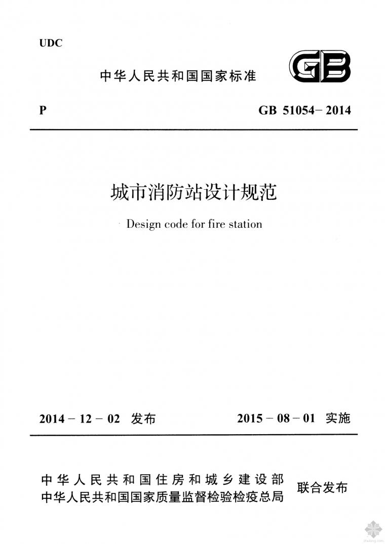 GB51054-2014城市消防站设计规范附条文