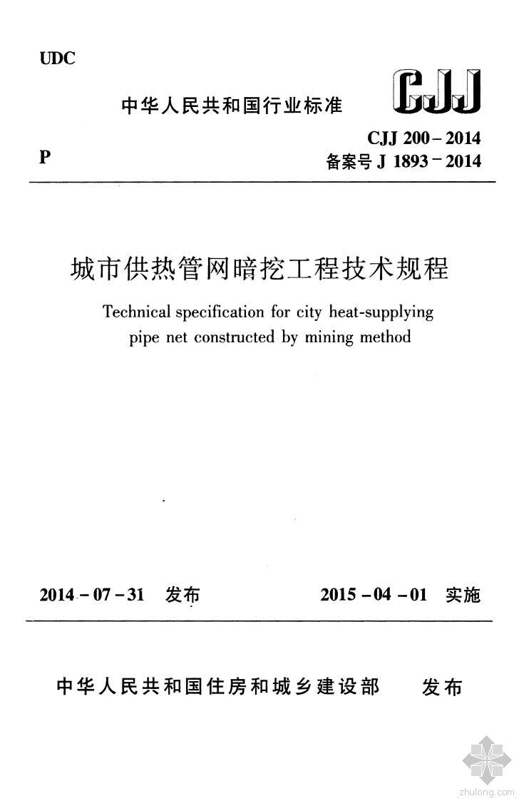 CJJ200-2014城市供热管网暗挖工程技术规程附条文