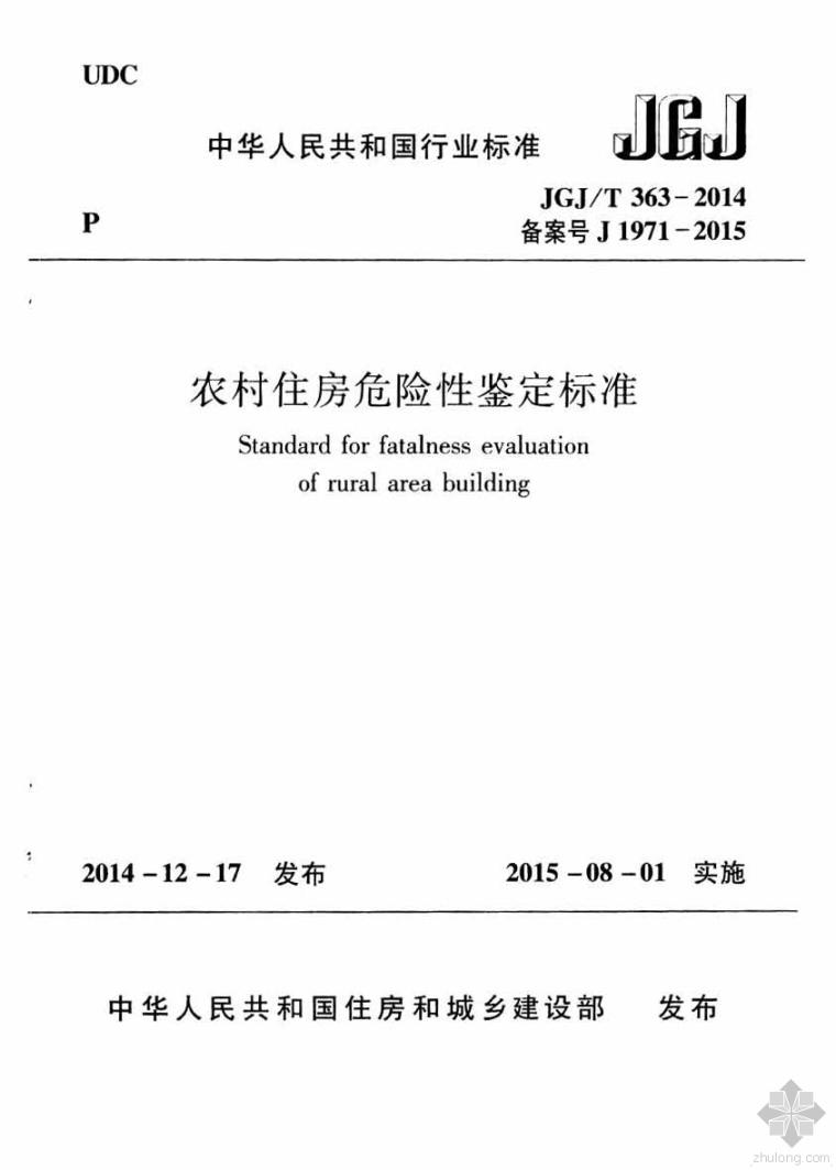 JGJ363T-2014农村住房危险性鉴定标准附条文