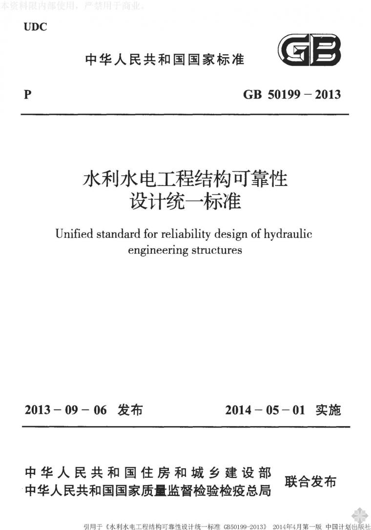 GB50199-2013水利水电工程结构可靠性设计统一标准附条文