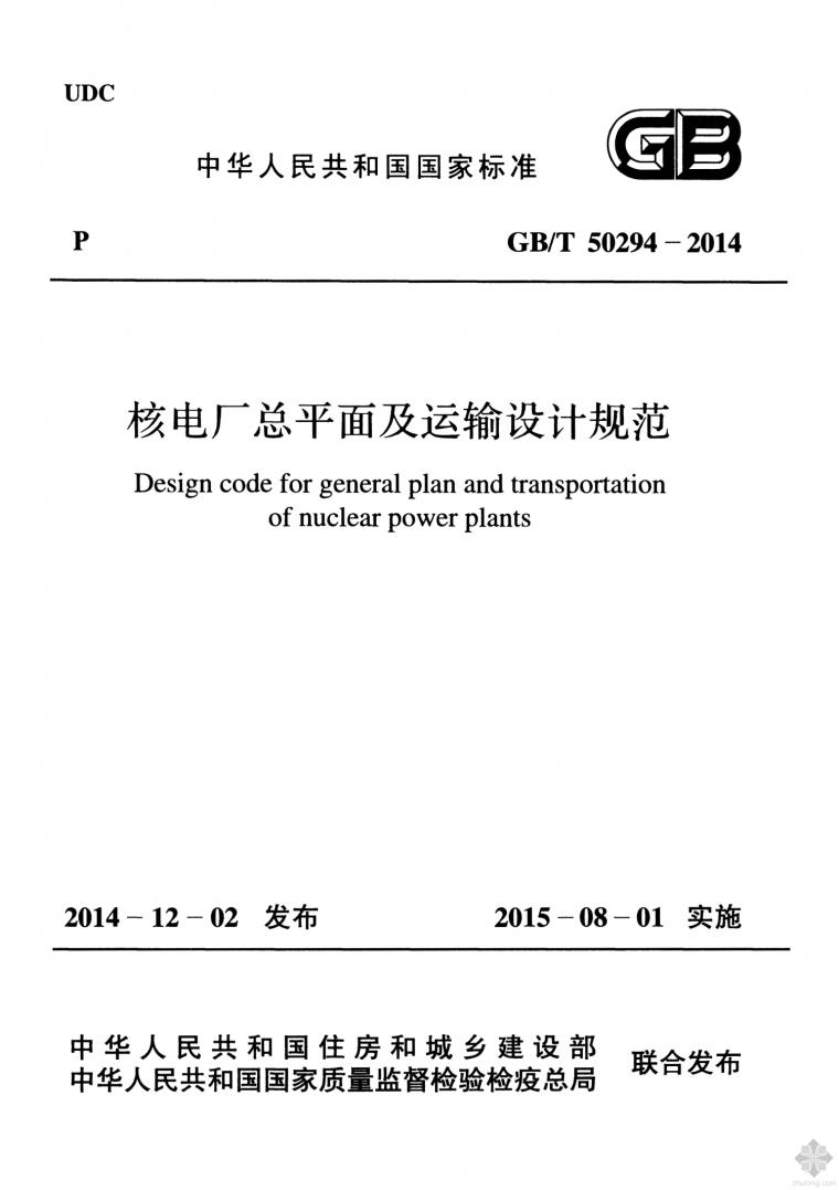 GB50294T-2014核電廠總平面及運輸設計規范附條文