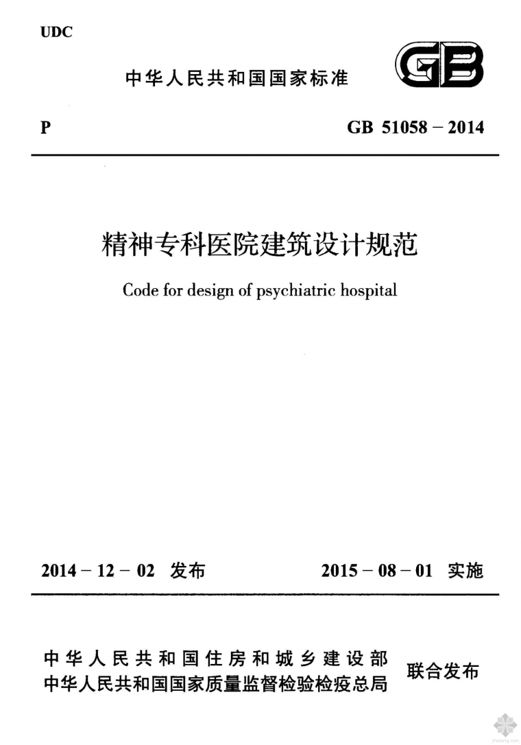 GB51058-2014精神专科医院建筑设计规范附条文