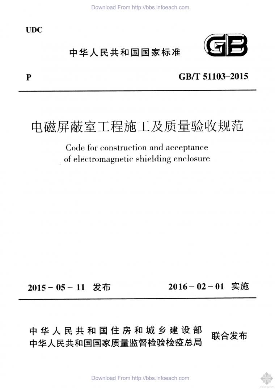 GB51103T-2015电磁屏蔽室工程施工及质量验收规范附条文