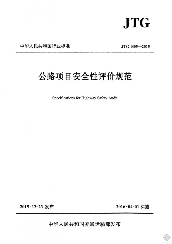 JTG B05-2015公路项目安全性评价规范附条文