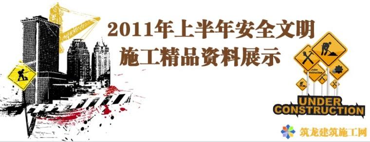 2011年上半年安全文明施工精品资料展示