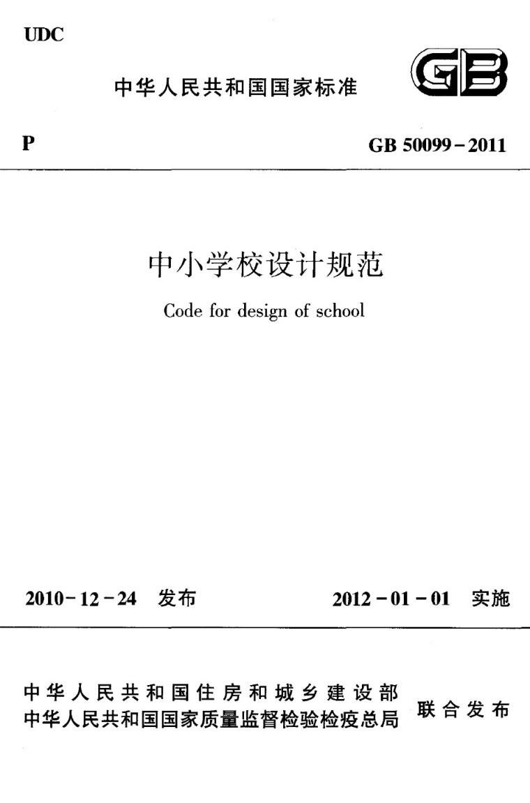 GB50099-2011中小学校设计规范