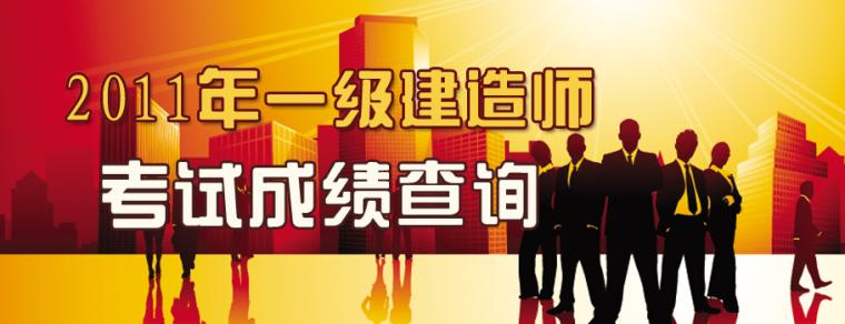 2011年一级建造师考试成绩查询入口
