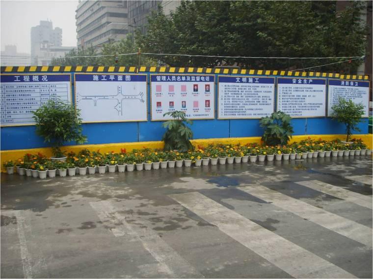成都市建设工程安全生产文明施工示范标工地标准.rar