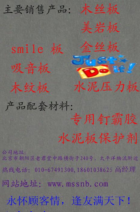 北京木丝水泥板价格及特性