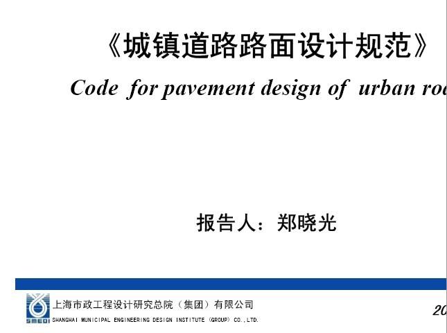 《城镇道路路面设计规范》ppt