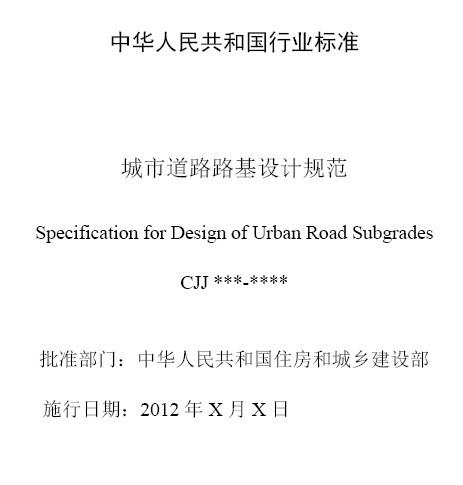 城市道路路基设计规范