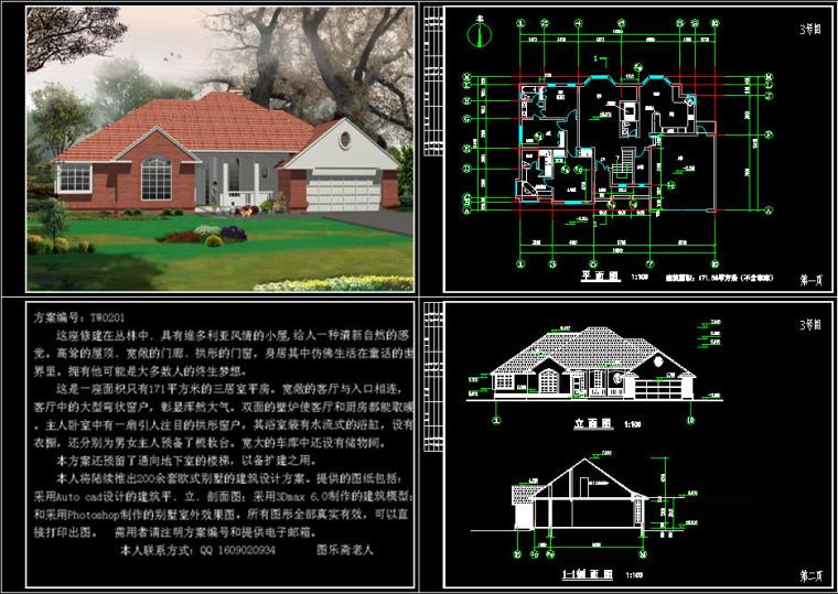 欧式别墅建筑设计方案TW0201发布