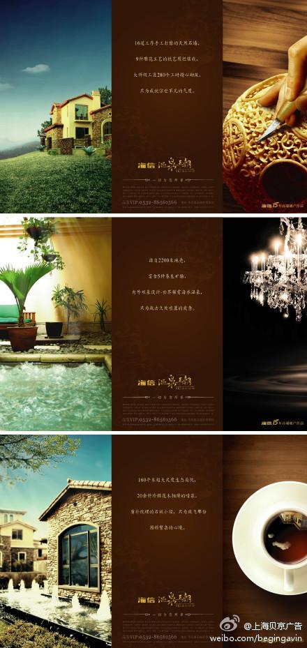 海信温泉王朝—上海贝京房地产广告公司设计