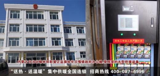 内蒙锡林郭勒盟哈毕日嘎镇——大气源制热机组工程案例