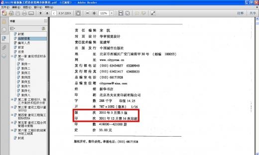 [删除了]2012年最新版工程造价案例分析PDF电子版教材
