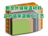 新型外墙保温材料及外墙保温施工工艺学习(新专题)